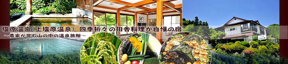 四季折々の田舎料理が自慢の宿-農家が営む山の中の小さな温泉旅館です-