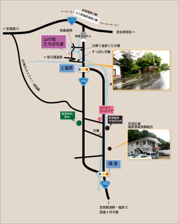 塩原温泉 旅館『たちばな家』アクセスマップ