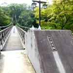 七ッ岩の吊橋